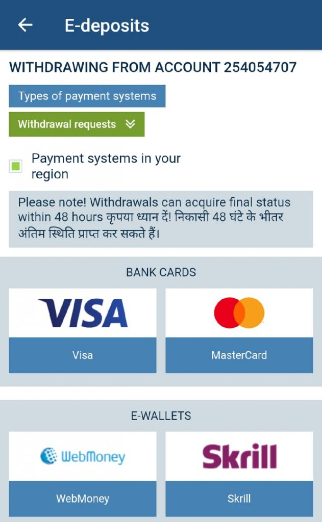 Deposit and withdrawal in 1xbet app